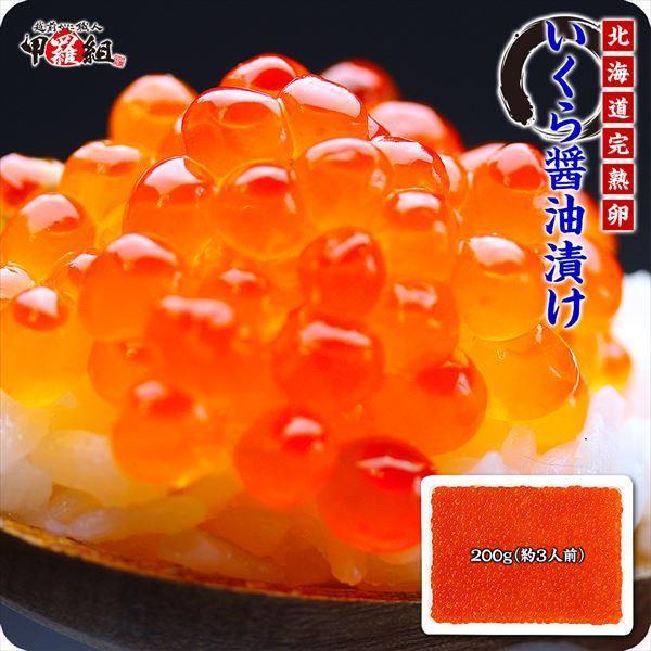 イクラ いくら いくら醤油漬け  北海道産 完熟卵使用 極上 いくら醤油漬け 200g 約3人前