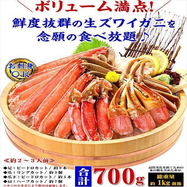 ズワイガニ カニ かに 蟹 お刺身OK カット生ずわい蟹 700g 総重量1kg前後 化粧箱 ギフト