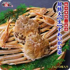 ズワイガニ カニ かに 蟹 超特大サイズ 生ずわいがに姿 1kg前後×2尾入ギフト