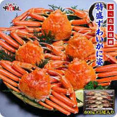 ズワイガニ カニ ボイルずわい蟹 姿3kg 600g前後×5尾入 業務用 同梱不可  ズワイガニ