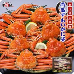 ズワイガニ カニ ボイルずわい蟹 姿3kg 500g前後×6尾入り 業務用 同梱不可 解凍半日ほど  ズワイガニ
