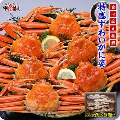 ズワイガニ カニ かに 蟹 ボイルずわいがに姿 3kg 6~7ハイ入