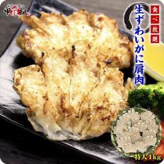 カニ  生ズワイガニ 肩肉 ハーフカット 1kg  ズワイガニ