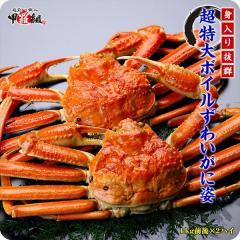 かに ずわいがに 超特大ボイルずわい蟹/姿 1kg前後×2尾入り(化粧箱入り) |送料無料|カニ|かに|蟹