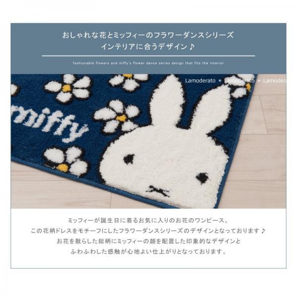 10%OFFクーポン対象商品 ミッフィー フラワーダンス ロングトイレマット 約80×60cm ブルー 洗える すべり止め かわいい キャラクター 大判 クーポンコード:YE8B3K7