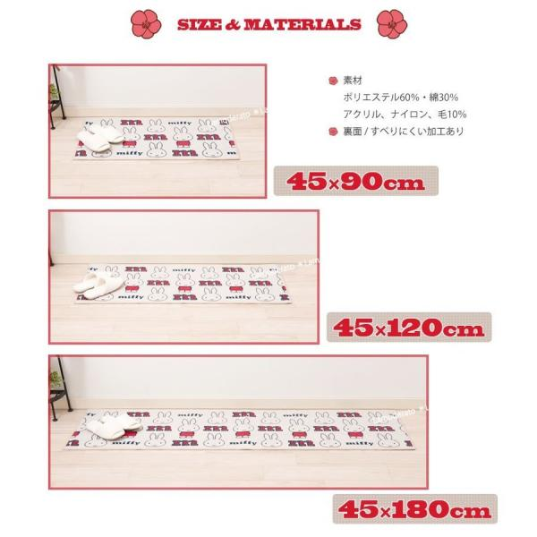 ミッフィー&チェック キッチンマット 約45x180cm ベージュ