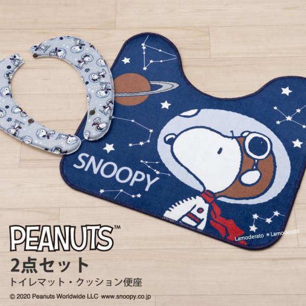 【福袋】 スヌーピー サターン 2点セット(トイレマット・吸着クッション便座) ネイビーブルー 福袋 キャラクター セット