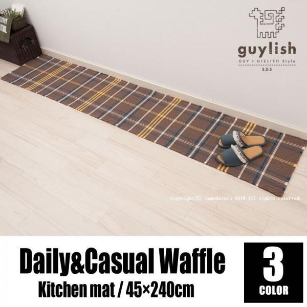 39%OFF 【アウトレット】  SDS デイリーカジュアル キッチンマット 約45×240cm ブルー  セール ワゴンセール