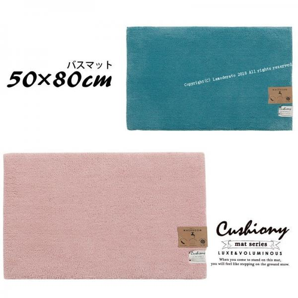 B.BクッショニーN 洗面マット 約50×80cm スモーキーピンク