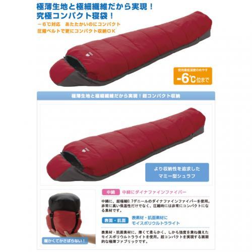 ロゴス(LOGOS) ウルトラコンパクトアリーバ・-6 72943030 キャンプ用品 シュラフ 寝袋(Men's、Lady's)