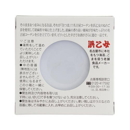 メーカーブランド(BRAND) 缶つまプレミアム 名古屋コーチン胡麻担々(Men's、Lady's、Jr)