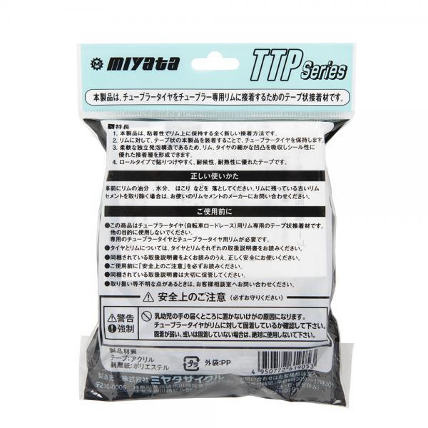 メーカーブランド(BRAND) ミヤタ MIYATA TTP 4 チューブラー リム テープ 20mm×5m ワイドリム対応 (約リム2本分)