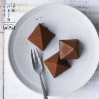 ルタオ チョコレート ロイヤルモンターニュ(9個入り)