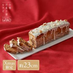 ルタオ クリスマススイーツ ホワイトシュトーレン 約23cm 菓子パン