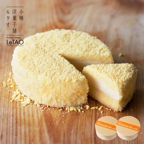 【送料込み】ルタオ (LeTAO) チーズケーキ ドゥーブルフロマージュ 2個セット