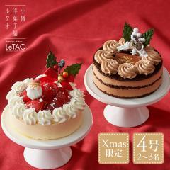 【送料無料】ルタオ クリスマスケーキ ノエルデュオ ペールノエル と レンヌショコラ (4号2個セット)