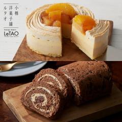 ルタオ 今だけセット~2種のキャラメルケーキ~