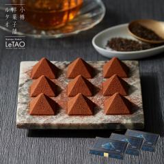 【送料無料】 ルタオ チョコレート セット ロイヤルモンターニュ15個入り 3箱セット