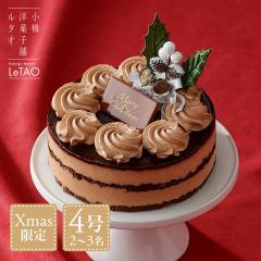 ルタオ クリスマスケーキ レンヌ ショコラ 直径12cm 2~4名用 チョコレートケーキ