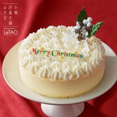 ルタオ クリスマスケーキ ノエル ブラン エトワール 直径15cm 5号(3~5名)