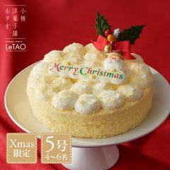 ルタオ クリスマスケーキ Xmasドゥーブルフロマージュ 直径15cm 5号(4~6名)