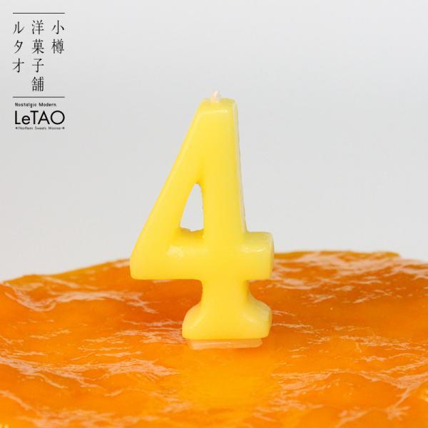 ルタオ ナンバーキャンドル「4」