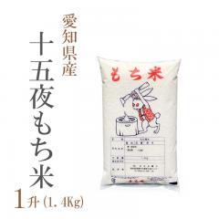 もち米 愛知県 十五夜もち 1.4kg 1升 令和元年産