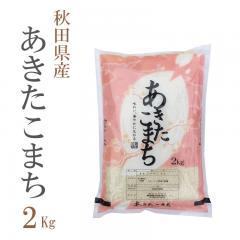玄米 2kg 1等米 100% 秋田県産 あきたこまち 2kg こだわり満足 こしひかり 1等米 100% コンパクト