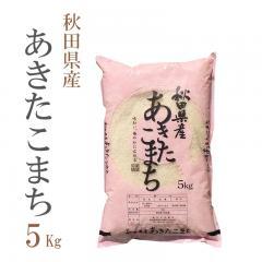 精白米 5kg 1等米 100% 秋田県産 あきたこまち 5kg こだわり満足 こしひかり 1等米 100%