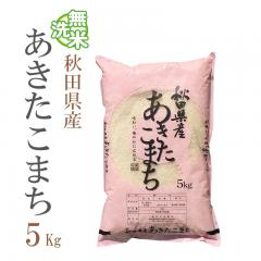 無洗米 5kg 1等米 100% 秋田県産 あきたこまち 5kg こだわり満足 こしひかり 1等米 100%