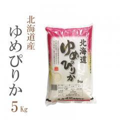 精白米 5kg 1等米 100% 北海道産 ゆめぴりか 5kg こだわり満足 1等米 100%