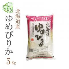 無洗米 5kg 1等米 100% 北海道産 ゆめぴりか 5kg こだわり満足 1等米 100%