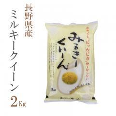 無洗米 2kg 長野県 ミルキークイーン 2kg こだわり満足 みるきーくいーん ミルキー 1等米 100% コンパクト