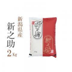 精白米 2kg 新潟県 新之助 しんのすけ 2kg こだわり満足 1等米 100% コンパクト