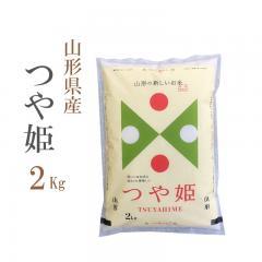 無洗米 2kg 山形県 つや姫 2kg こだわり満足 ツヤヒメ 1等米 100% コンパクト