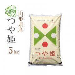 無洗米 5kg 山形県 つや姫 5kg こだわり満足 ツヤヒメ 1等米 100%
