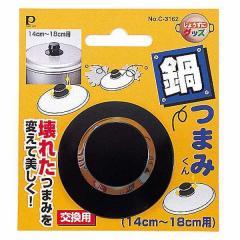 14cm 鍋蓋の画像