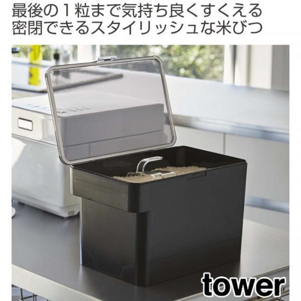 米びつ シンク下米びつ 密閉 タワー tower 5kg 計量カップ付き ホワイト