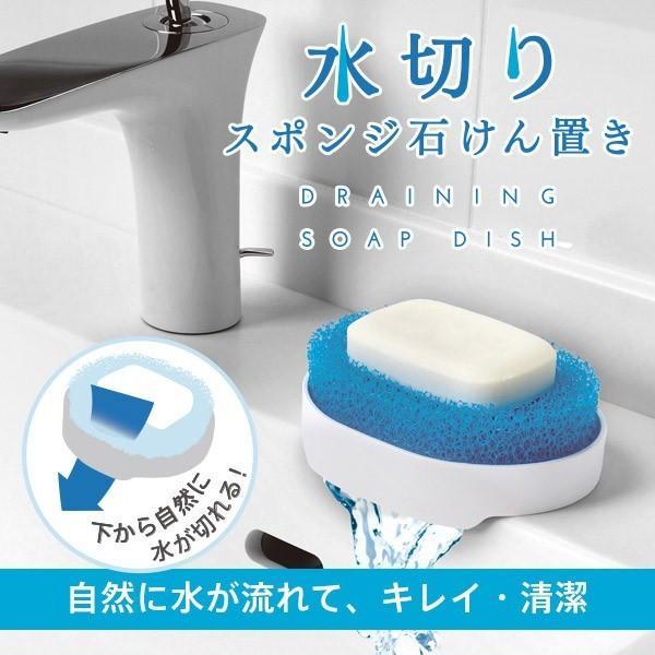 10%OFFクーポン対象商品 MARNA マーナ ソープディッシュ 水切りスポンジ石けん置き ホワイト  クーポンコード:KZUZN2T