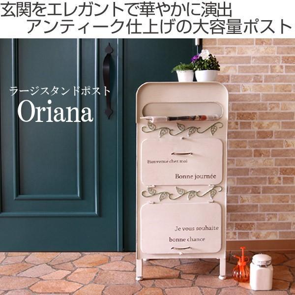 郵便ポスト 宅配ボックス Oriana オリアナ 一戸建て用 おしゃれ スタンドタイプ 置き型 ブラック