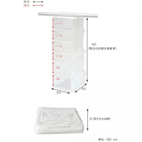 吊り下げ収納 6段 衣類 小物収納 幅23×奥行30×高さ80cm クローゼット収納