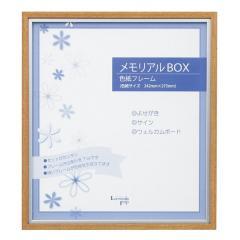 5%OFFクーポン対象商品 色紙額 メモリアルBOX P124 ブラウン ( フレーム 額 額縁 色紙額縁 色紙用額縁 色紙フレーム 色紙サイズ 色紙用 色紙 寄せ書き ディスプレー 飾る 額装 壁掛け 卓上 インテリア シンプル 木目 ) クーポンコード:V6DZHN5