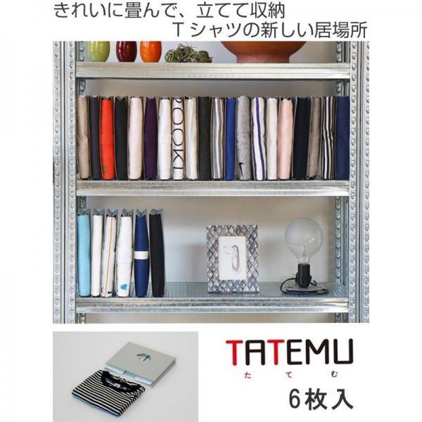 Tシャツ収納 TATEMU 厚手サイズ 同色6枚入 日本製 グレー