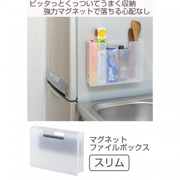 ファイルボックス マグネット付き スリム A4 ペーパーポケット ソーフィス