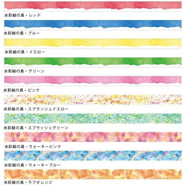 マスキングテープ マステ mt art tape 水彩絵の具 15mm幅セット