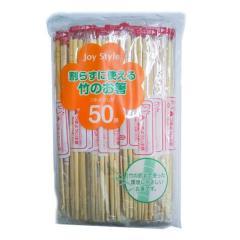 5%OFFクーポン対象商品 割り箸 50膳 割らずに使える竹の箸 割りばし 使い捨て( お箸 セット バーベキュー 竹箸 はし わりばし レジャー ピクニック キャンプ BBQ 業務用 イベント テイクアウト フェス ) クーポンコード:V6DZHN5