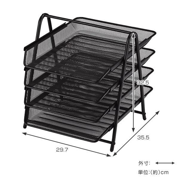 ファイルトレー 4段 A4サイズ 縦 レターケース スチール製 ブラック( ファイルケース ファイル ケース トレー A4 サイズ 卓上収納 書類収納 レタートレー スチール 書類 プリント 収納 おしゃれ )