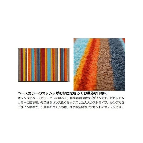 クリーンテックス ジャパン wash+dry薄型で丈夫な洗える玄関マット Stripes burnt orange 50×75cm 1枚 [5525]