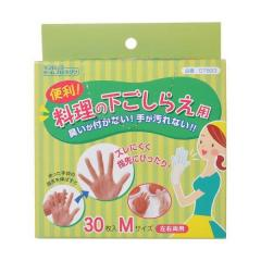 調理用手袋 料理の下ごしらえ用 30枚入 Mサイズ ( 使い捨て 使いきり 台所 キッチン )