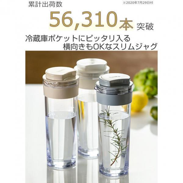 15%OFFクーポン対象商品 冷水筒 スリムジャグ 1.1L 横置き 縦置き 耐熱 日本製 当店オリジナル商品 グレー  クーポンコード:CKJNNWW